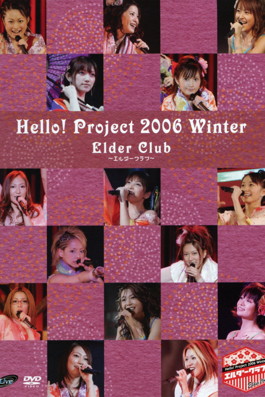 Hello! Project 2006 Winter ~Elder Club~