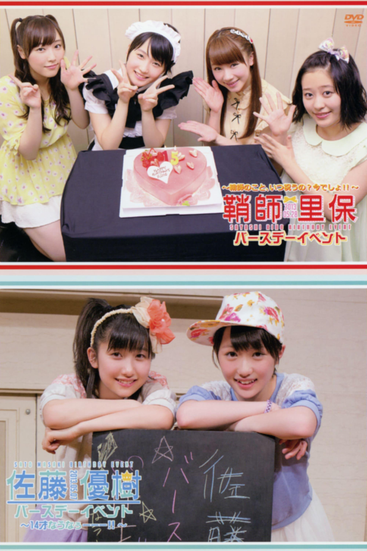 Sayashi Riho Birthday Event ~Sayashi no Koto, Itsu Iwau no? Ima Desho!!~ / Sato Masaki Birthday Event ~14 sai nau nauuuu!!~