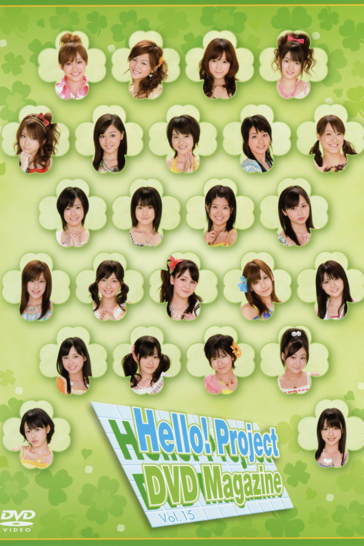 Hello! Project DVD Magazine Vol.15