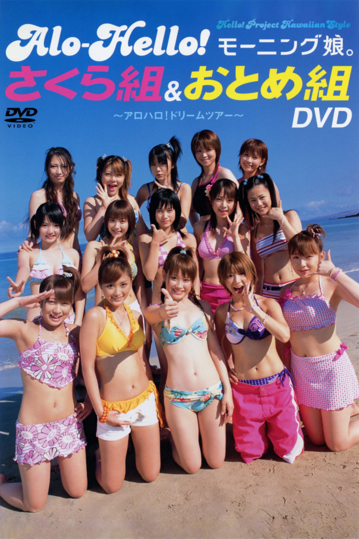 Alo-Hello! Morning Musume. Sakura-Gumi & Otome-Gumi Alo-Hello! Dream Tour