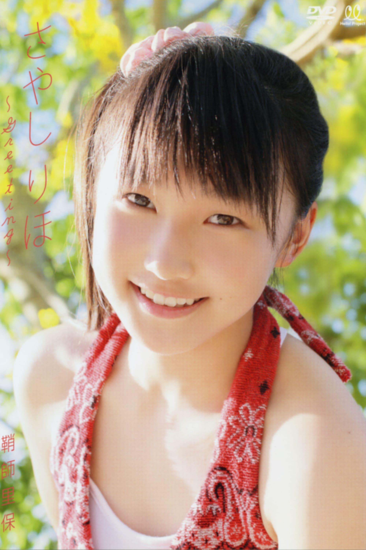Sayashi Riho ~Greeting~