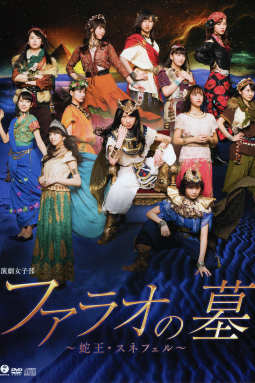 Pharaoh no Haka ~The Musical~