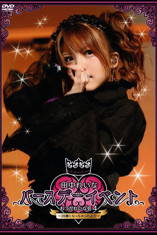 Tanaka Reina Birthday Event Otsuka Reina Kai 4 ~26sai ni Nacchatta yo!!~