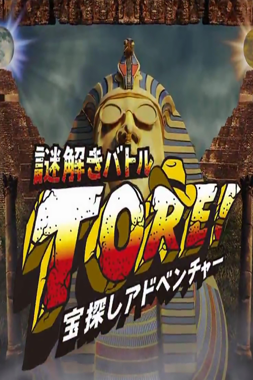 TORE! - Takarasagashi Adventure Nazotoki Battle