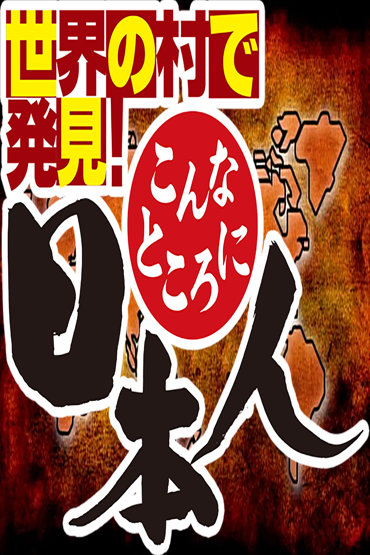 Sekai no Mura de Hakken! Konna Tokoro ni Nihonjin