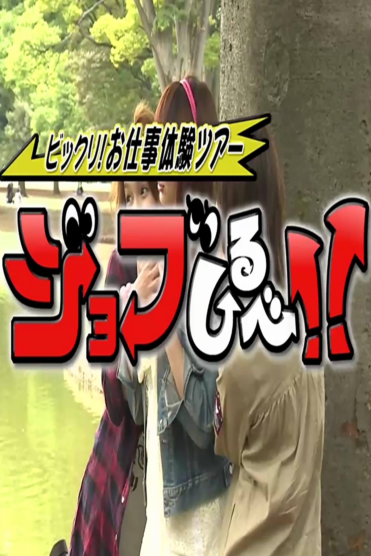 Nekusuto; Bikkuri! Oshigoto Taiken Tour - Job Shirube!!