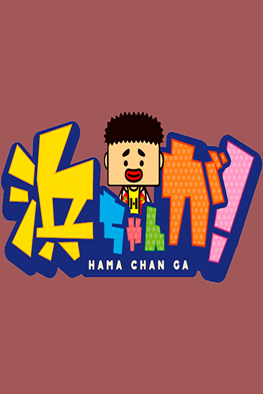 Hamachan ga!
