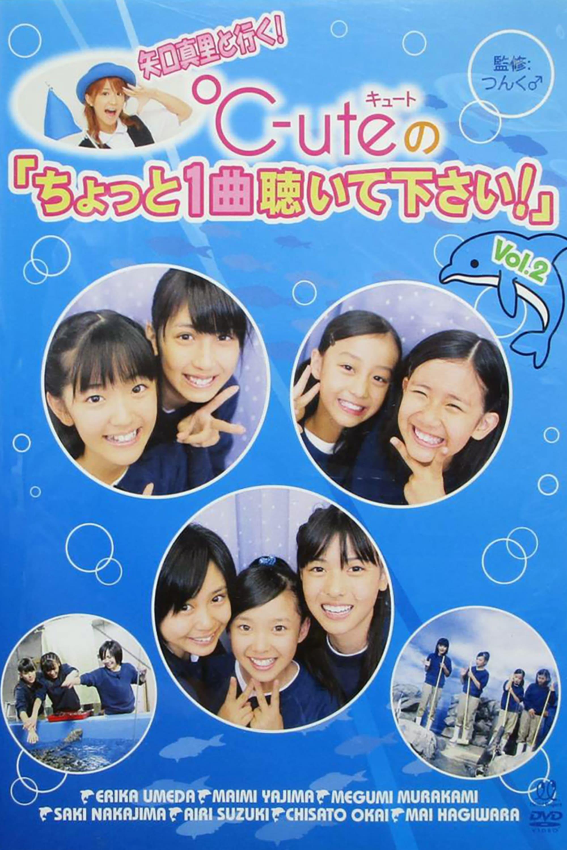 Yaguchi Mari to iku! ℃-ute chotto 1-kyoku kiite kudasai! Vol.2