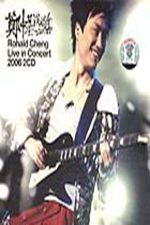 郑中基演唱会2006