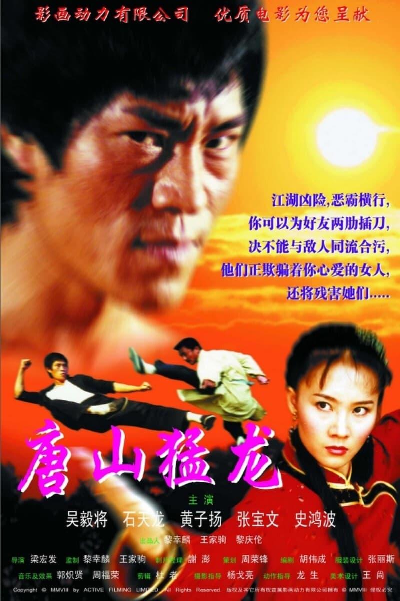 Dragon the Master 2