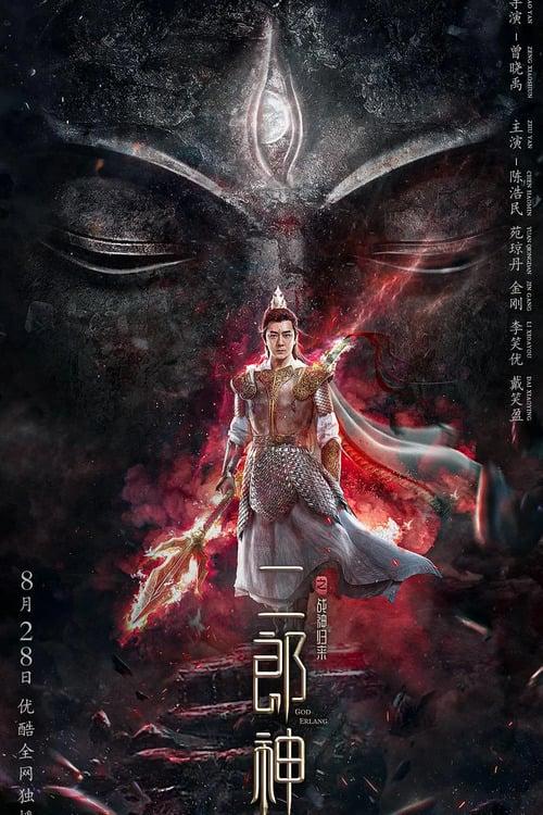 The Return of Erlang Shen