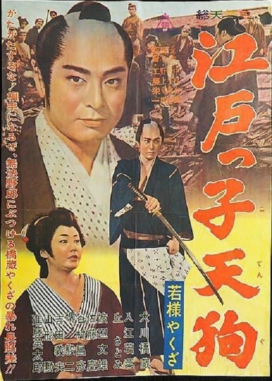 Young Lord Yakuza