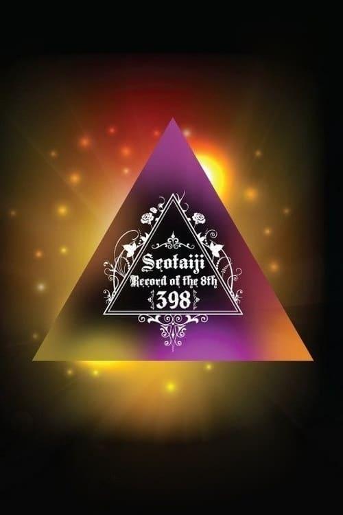 Seo Taiji Record of the 8th - 398