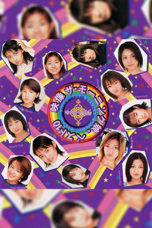 Eizouza・Morning Musume. Best 10