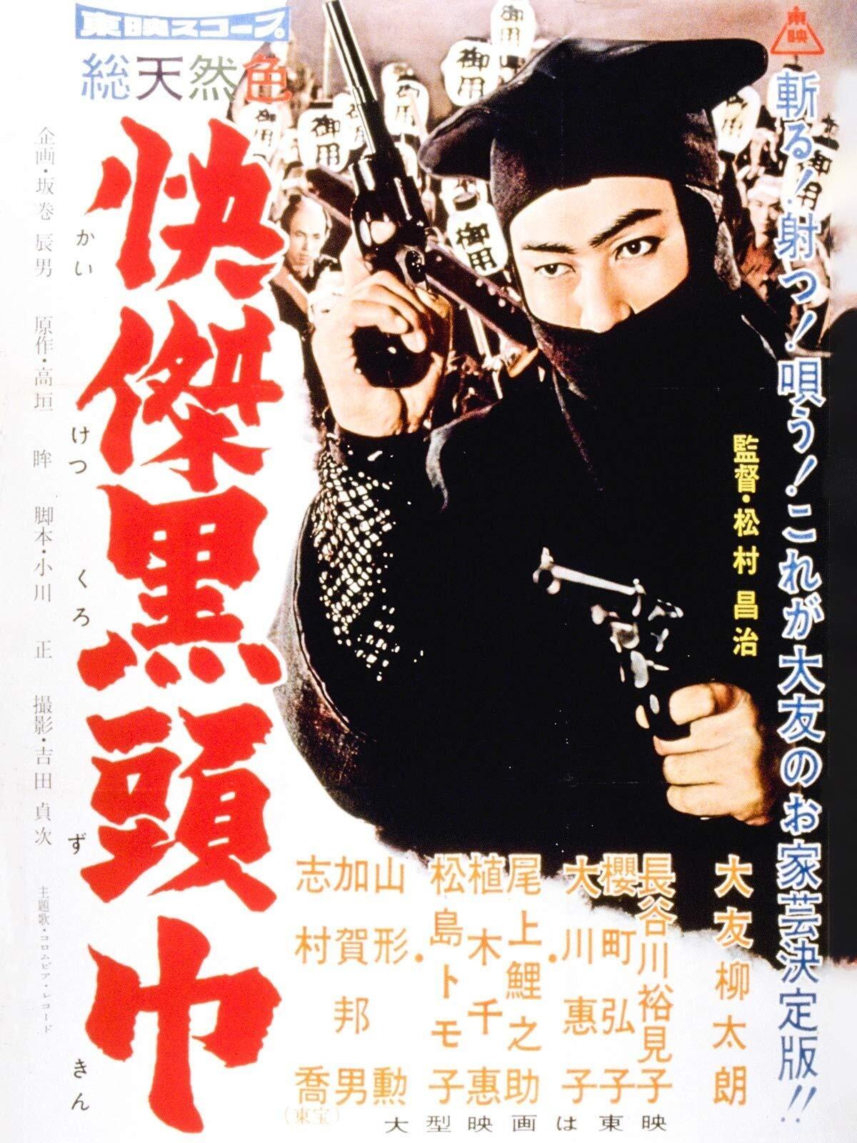 The Black Hooded Man 5