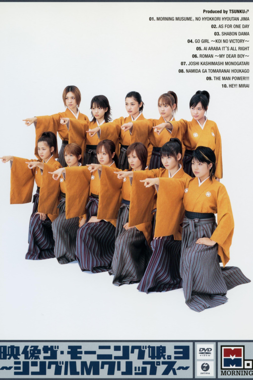 Eizouza・Morning Musume. 3 ~Single M Clips~