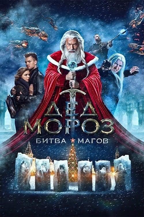 Santa Claus. Battle of Mages