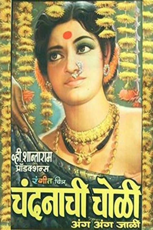 Chandanachi Choli Anga Anga Jali