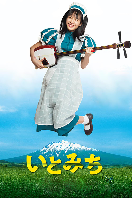 Itomichi