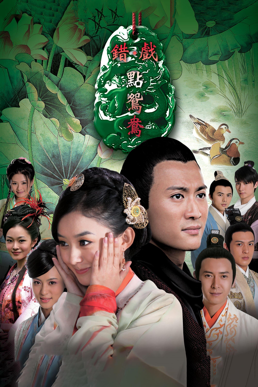 The Wrong Couple Peking Opera