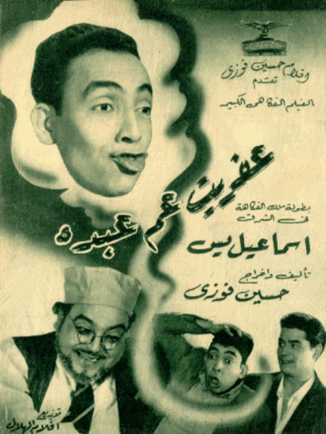Afreet Am Abdo
