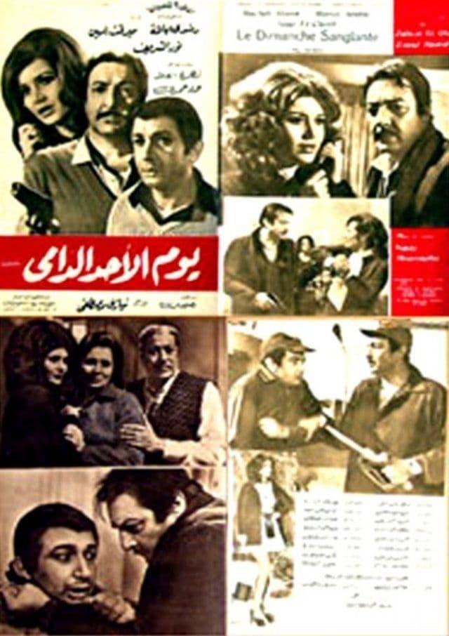 Youm El Ahad El Damy