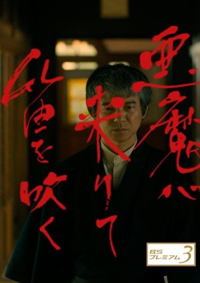 Akuma ga Kitarite Fue wo Fuku
