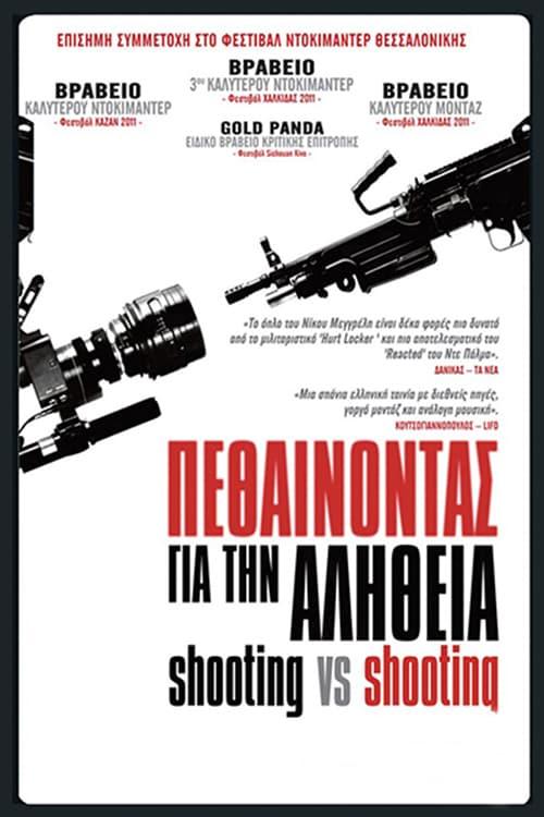 Shooting VS Shooting