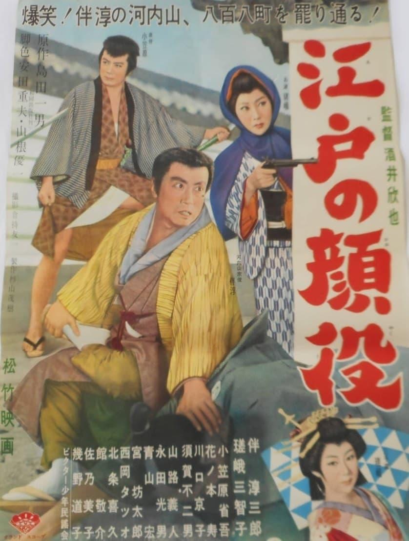 Edo no kaoyaku