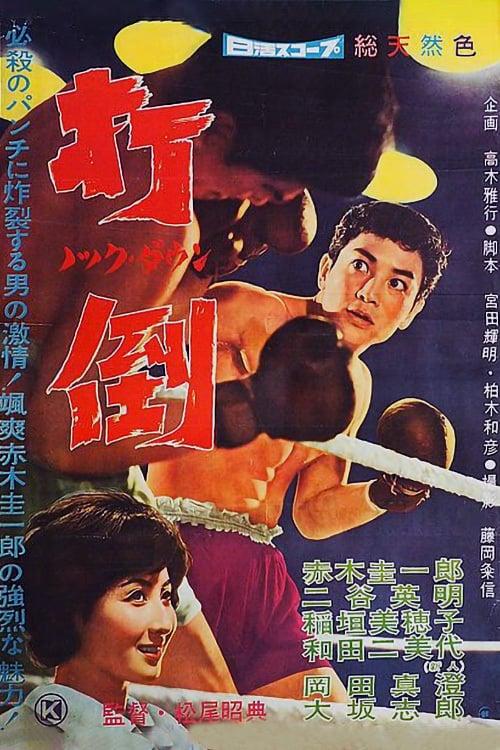 Datō - Knockdown