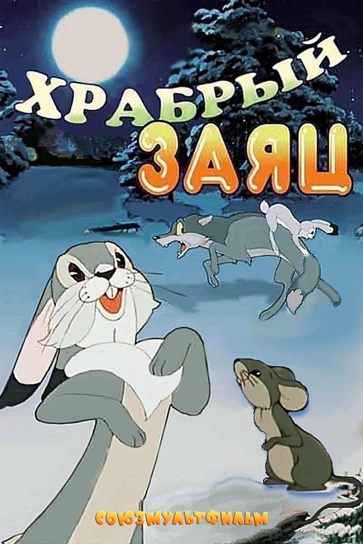 A Brave Hare