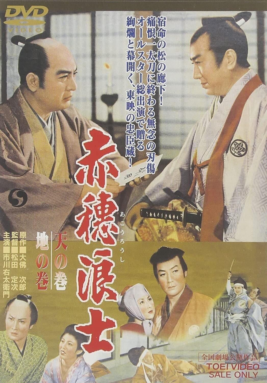 Akô rôshi - Ten no maki; Chi no maki