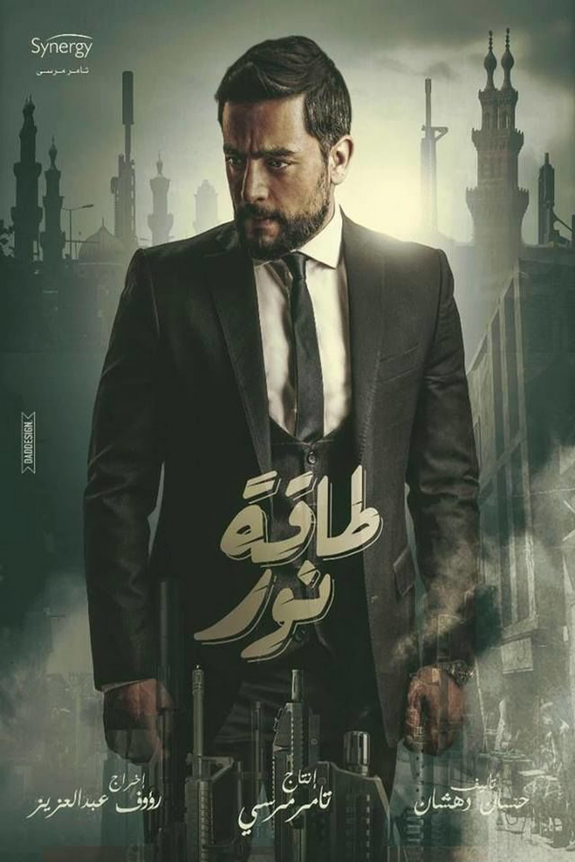 Taqat Nour