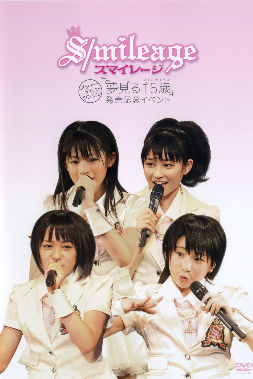 S/mileage Yumemiru 15 sai - Debut Event