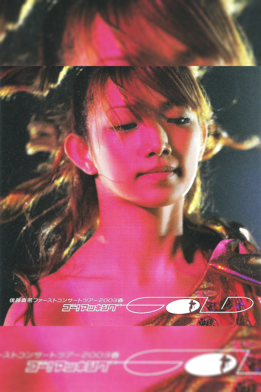 Goto Maki 2003 Spring First Concert Tour ~Go! Makking GOLD~