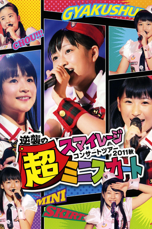 S/mileage 2011 Autumn ~Gyakushuu no Mini Skirt~