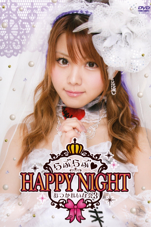 Tanaka Reina 2014 Birthday Event OtsukaReina Kai 3 ~Love Love♡HAPPY NIGHT~
