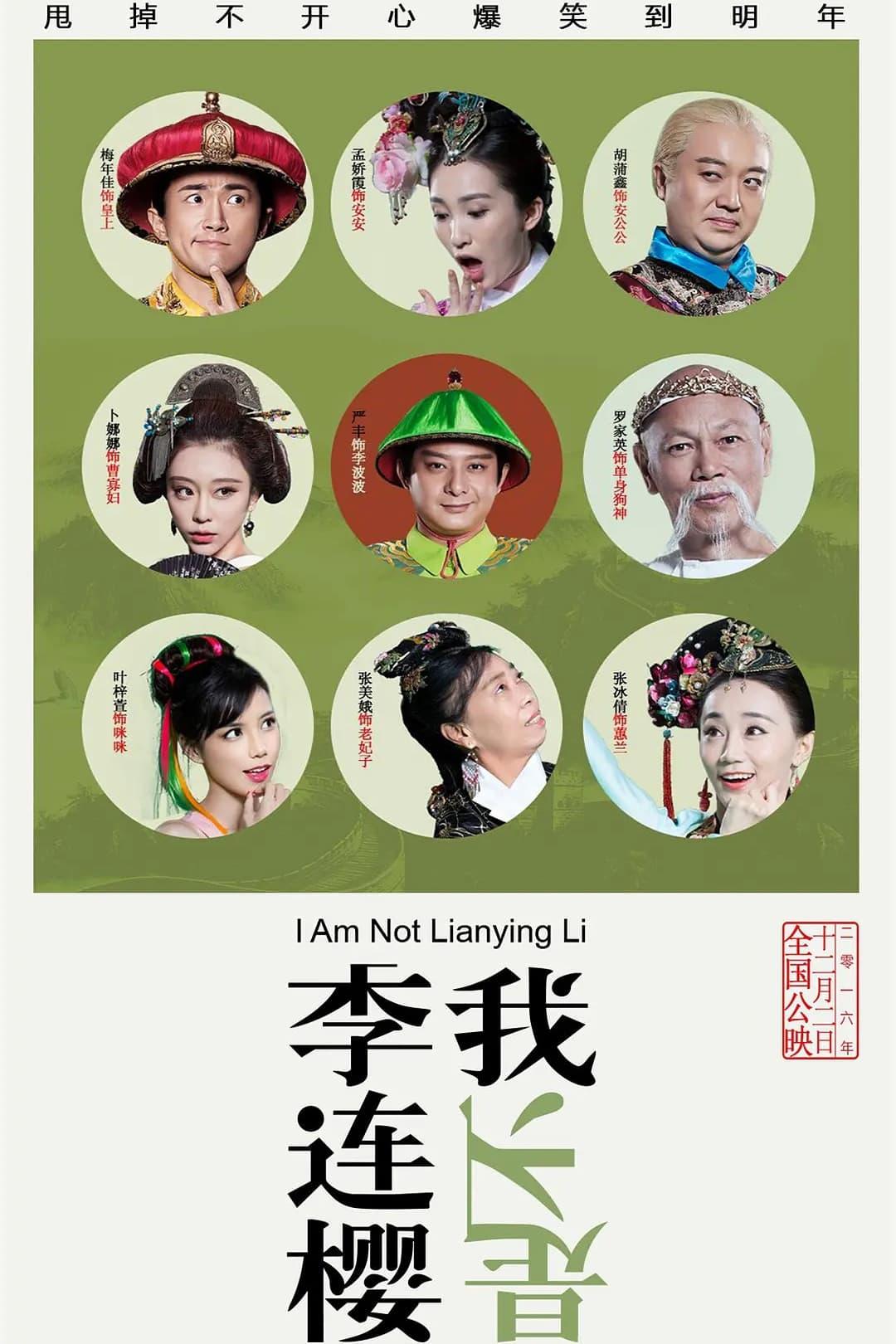 I'm Not Li Lianying