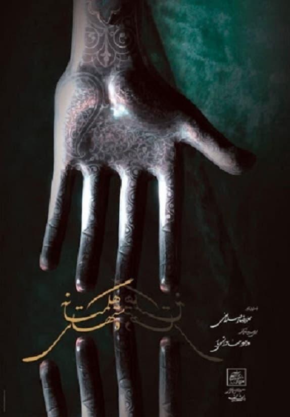Hands of Hegmataneh