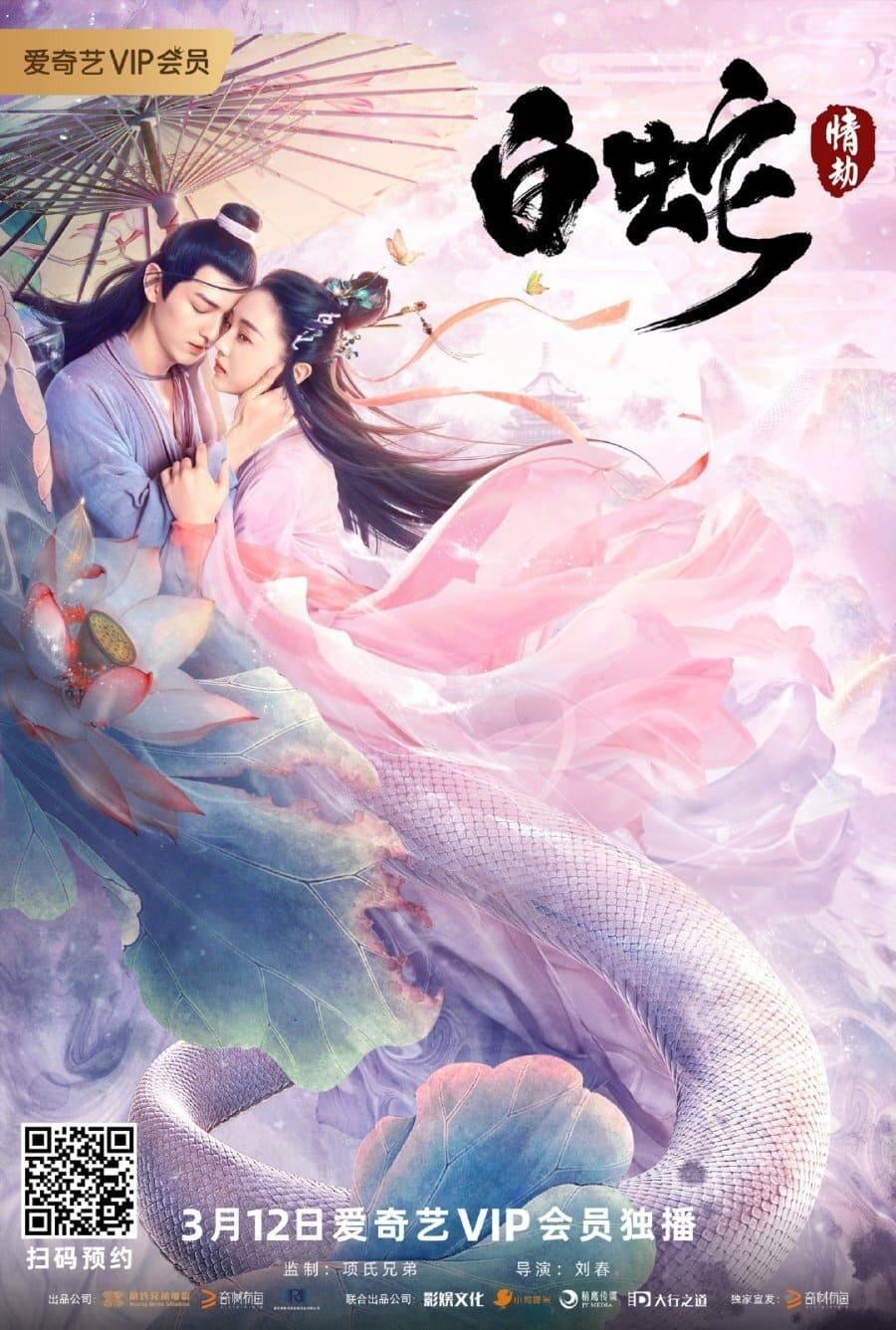 The White Snake: A Love Affair