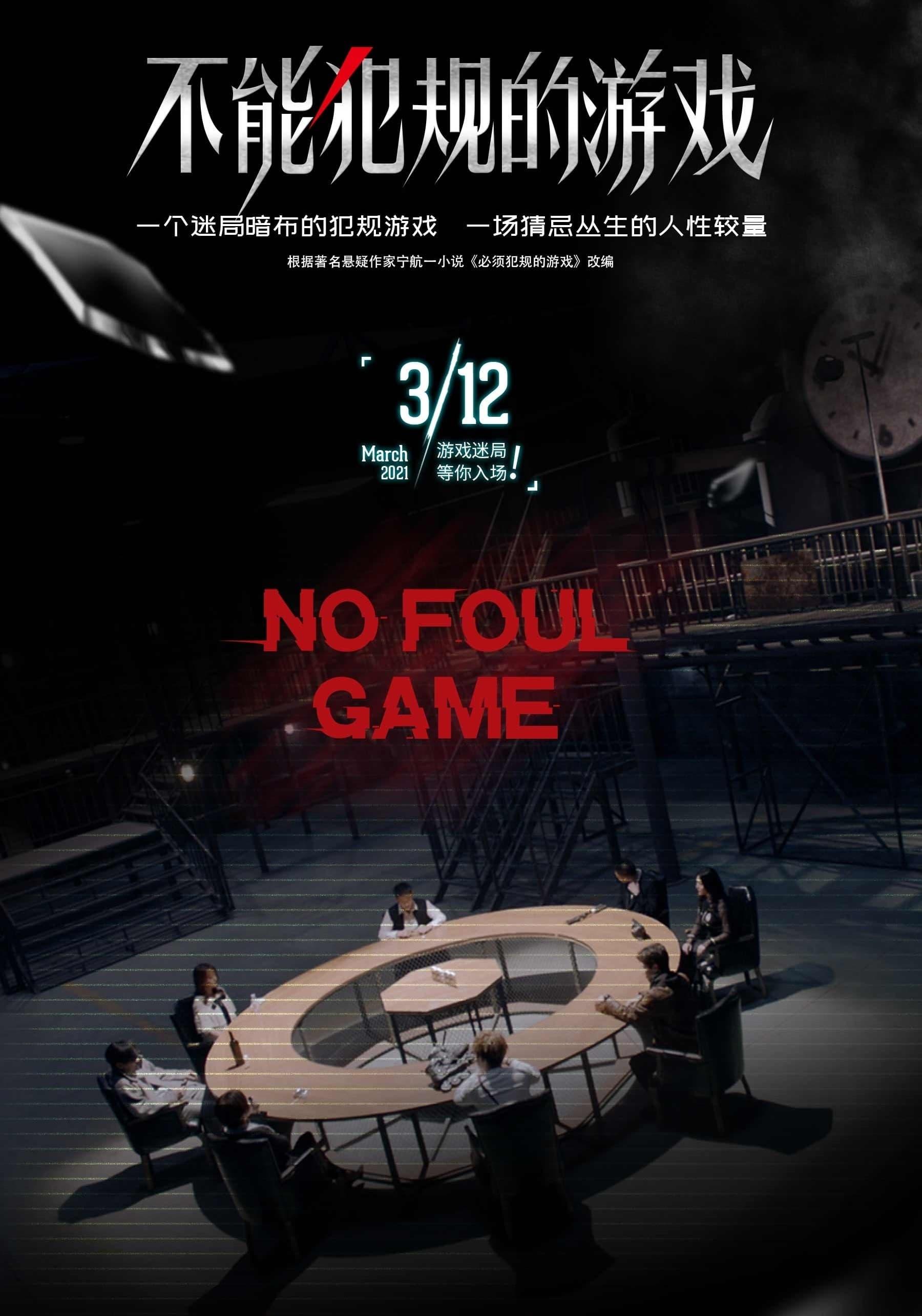 No Foul Game