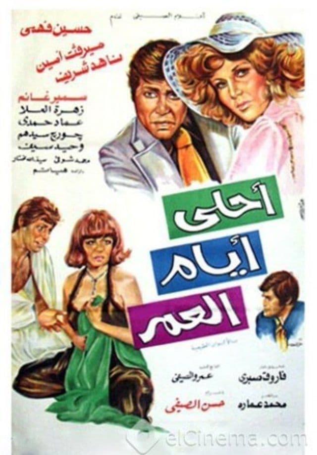 Ahla Ayam Al Omr