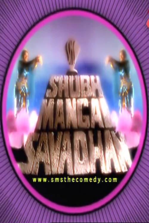 Shubh Mangal Savadhan