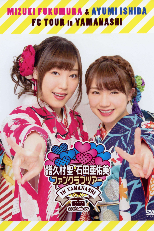 Morning Days Happy Holiday Fukumura Mizuki ・ Ishida Ayumi FC Tour in Yamanashi