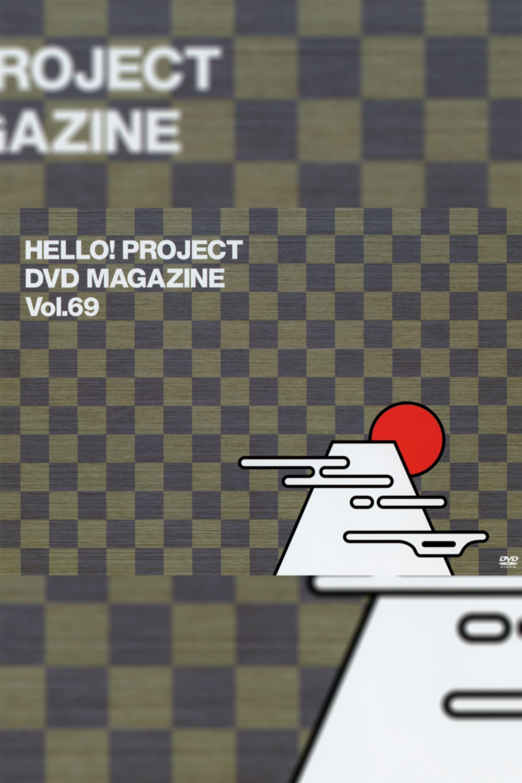 Hello! Project DVD Magazine Vol.69