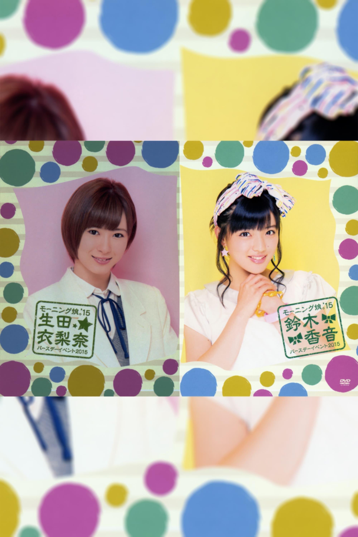 Morning Musume.'15 Ikuta Erina Birthday Event