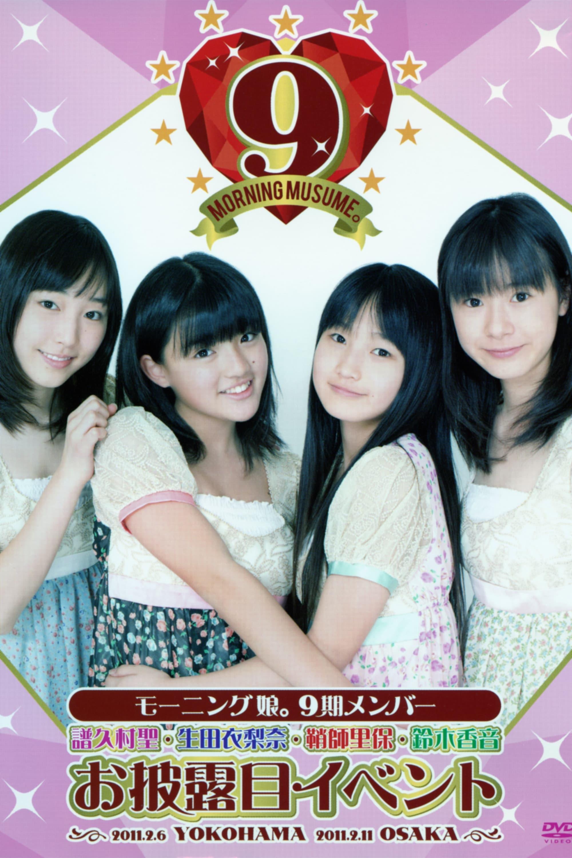 Morning Musume. 9ki Member Ohirome Event