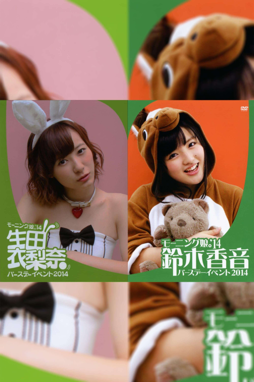 Morning Musume.'14 Ikuta Erina Birthday Event