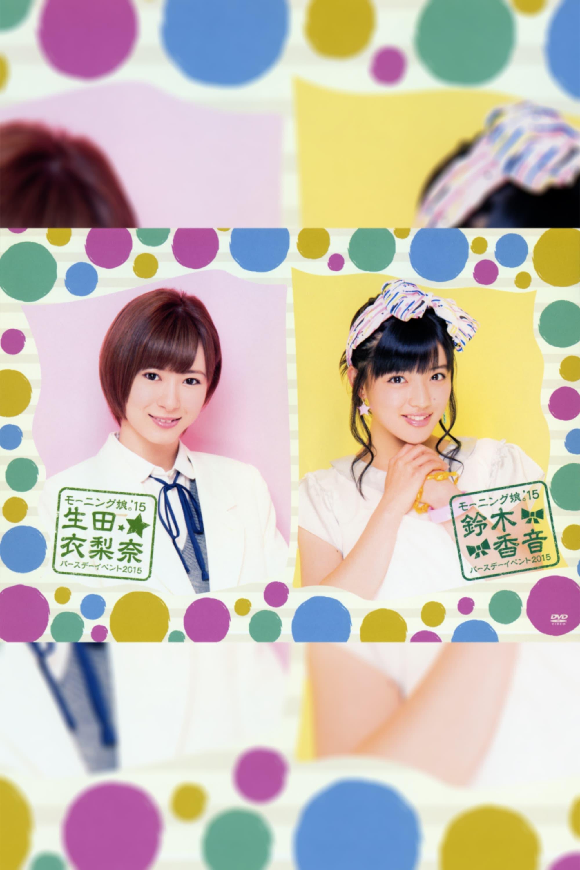 Morning Musume.'15 Suzuki Kanon Birthday Event