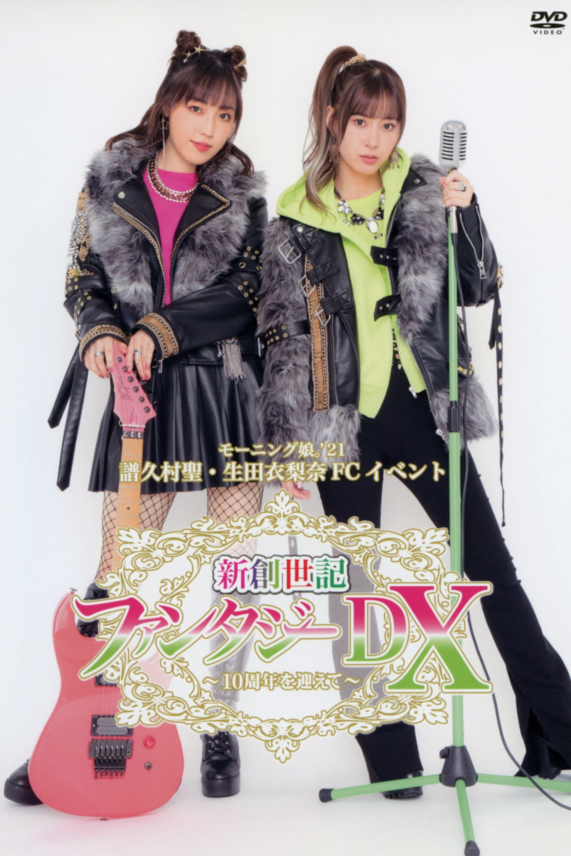 Morning Musume.'21 Fukumura Mizuki・Ikuta Erina FC Event Shin Souseiki Fantasy DX ~10 Shunen wo Mukaete~